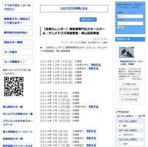 スクリーンショット 2013-12-06 19.41.03