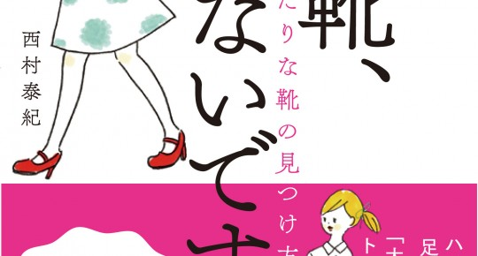 kutsu_cover_0808