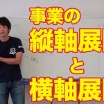 学園YouTubeチャンネル20161207橋本由希子さん3サムネイル